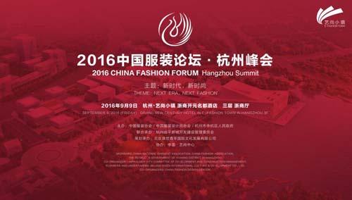 这场由中国服装协会,中国服装设计师协会